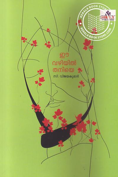 Cover Image of Book E Vazhiyi Thaniye