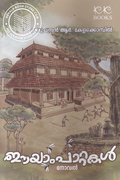 Cover Image of Book Eeyaampattakal