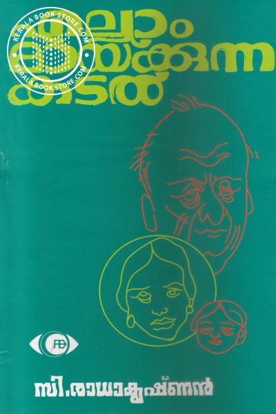 Cover Image of Book Ellam Maaikkunna Kadal