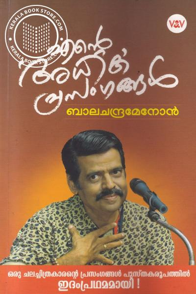 Cover Image of Book Ente Adhika Prasangangal