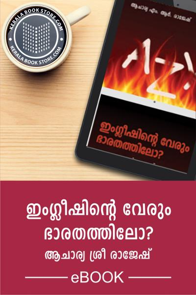 Cover Image of Book Englishnte Verum Bharathatilo