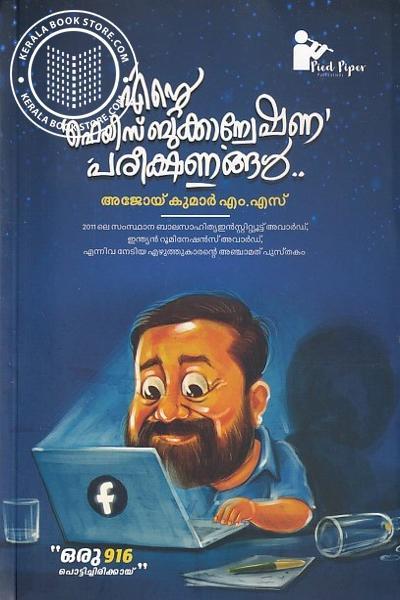Cover Image of Book എൻ്റെ ഫേസ്ബുക്അന്വേഷണ പരിഷണങ്ങൾ