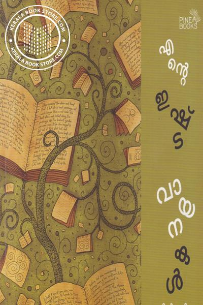 Cover Image of Book Ente Ishta Vayanakal
