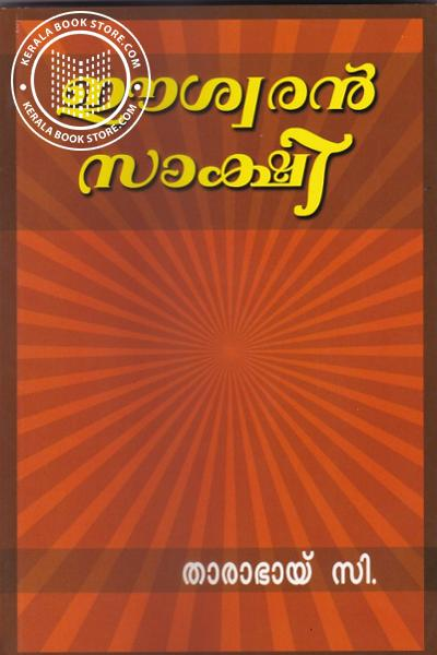 Cover Image of Book Eswaran Sakshi