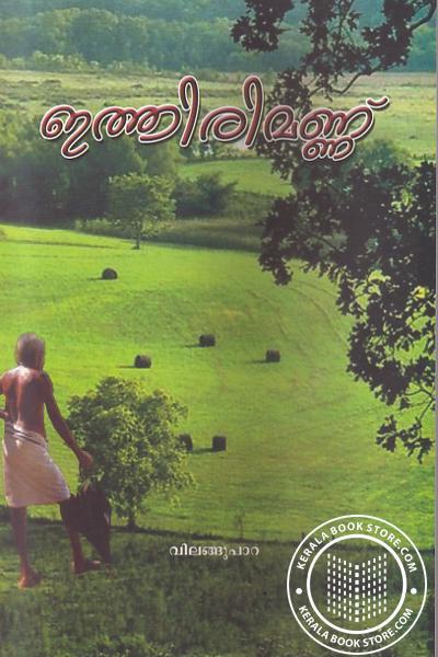 Image of Book Ethiri Mannu