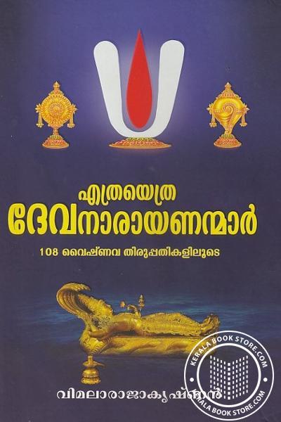 Image of Book എത്രയെത്ര ദേവനാരായണന്മാര് 108 വൈഷ്ണവ തിരുപ്പതികളിലൂടെ