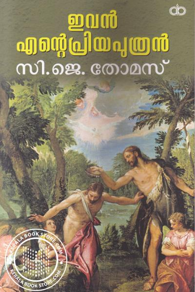 Cover Image of Book Evan Ende Priya Putran