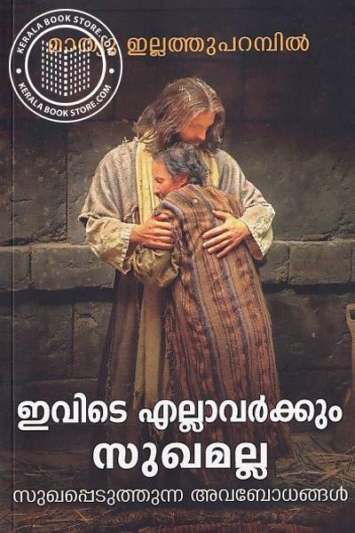 Cover Image of Book ഇവിടെ എല്ലാവര്ക്കും സുഖമല്ല