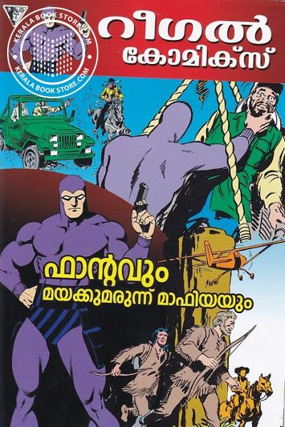 Image of Book Phantom Mayakkumarunnu Mafiyayum
