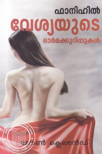 Image of Book Fanny Hill Vesyayude Ormakkurippukal