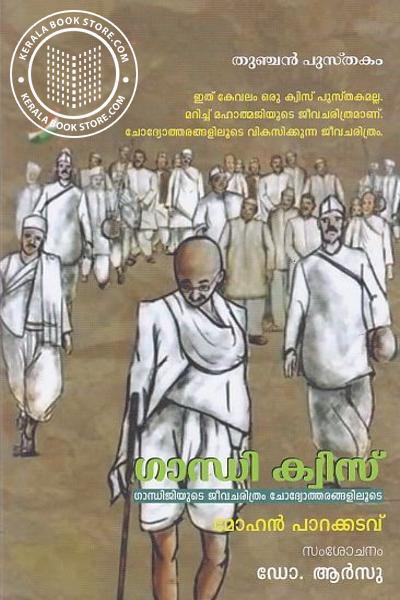 Image of Book ഗാന്ധി ക്വിസ്
