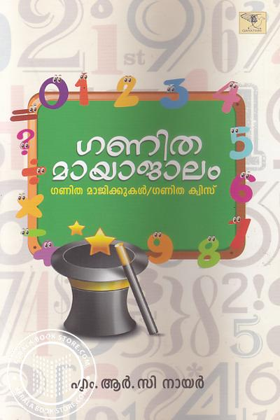 Cover Image of Book Ganitha Mayajalakam