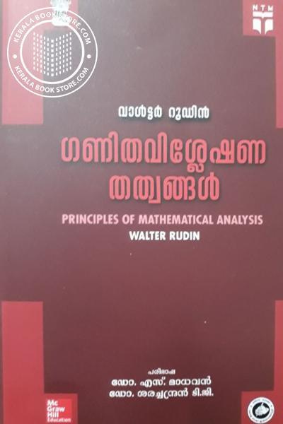 Cover Image of Book Ganithavisleshana Thathwangal