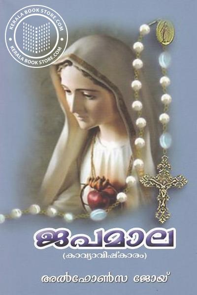 Cover Image of Book ജപമാല