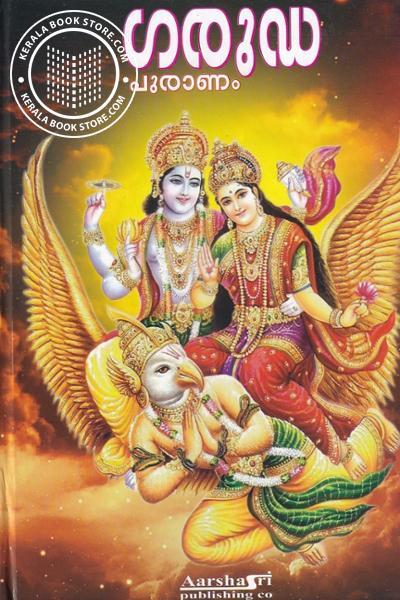 Cover Image of Book ഗരുഡപുരാണം
