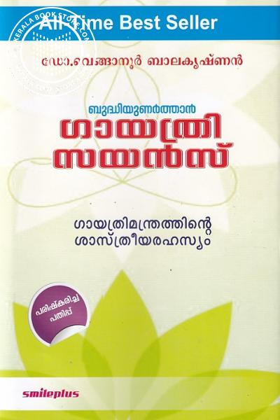 Cover Image of Book Gayatri Science