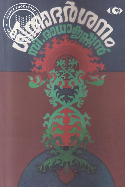 Cover Image of Book Geetha Darshanam