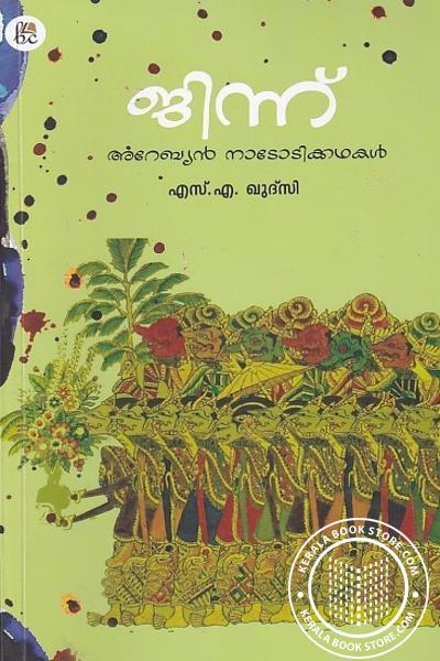 Cover Image of Book ജിന്ന്