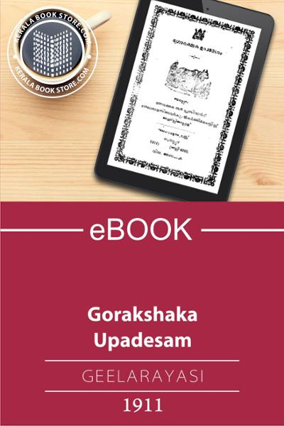 Cover Image of Book Gorakshaka Upadesam