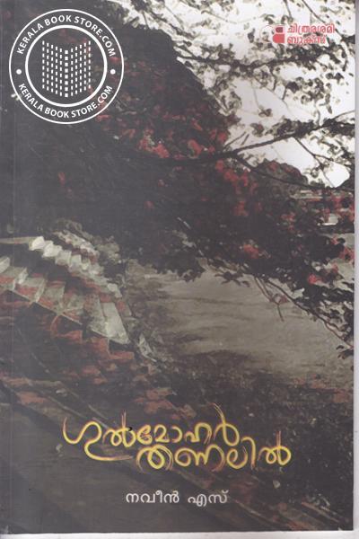 Cover Image of Book ഗുല്മോഹര് തണലില്