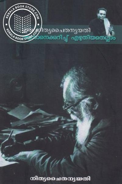Cover Image of Book Guru Nithyachaithayayathi Ashanekurichu Ezhuthiyathellam