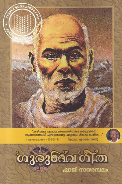 Image of Book Gurudevageetha