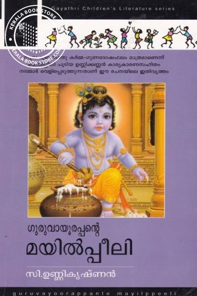 Cover Image of Book Guruvayurappante Mayilppeeli