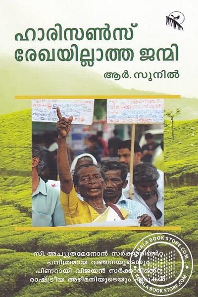 Cover Image of Book ഹാരിസണ്സ് രേഖയില്ലാത്ത ജന്മി