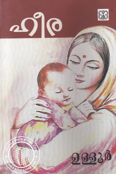 Cover Image of Book Heera