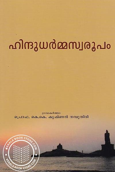 Cover Image of Book Hindudharma Swaroopam