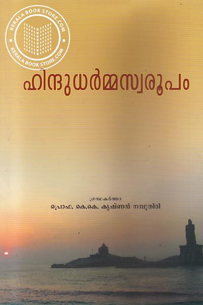 Cover Image of Book Hindudharmaswaroopam