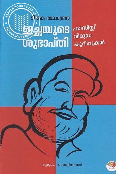 Cover Image of Book ഇച്ഛയുടെ ശുഭാപ്തി ഫാസിസ്റ്റ് വിരുദ്ധ കുറിപ്പുകള്