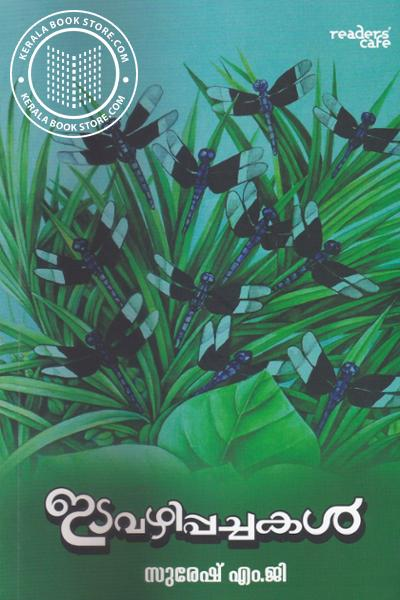 Cover Image of Book Idavazhippachakal