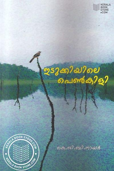 Cover Image of Book Idukkiyile Penkutty