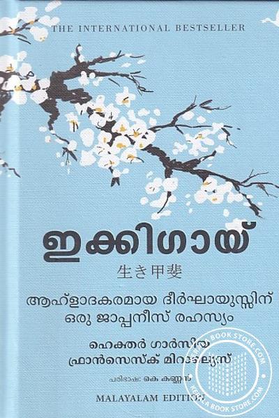Cover Image of Book ഇക്കിഗായ്