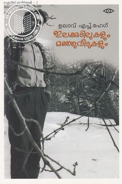 Cover Image of Book ഇലക്കുടിലുകളും മഞ്ഞുവീടുകളും