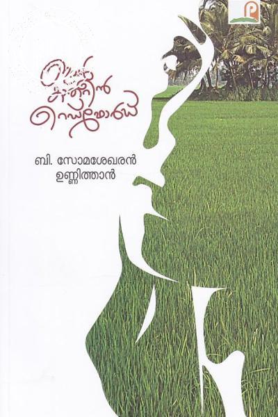 Cover Image of Book ഇവന് കാതറീന് റെഡ്ഫോര്ഡ്