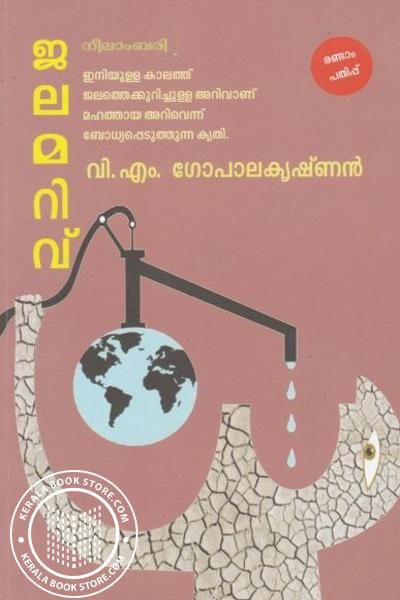 Image of Book Jalamarivu