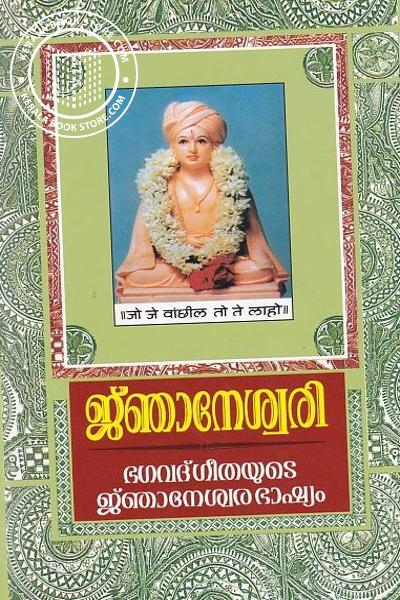 Cover Image of Book Janeshwari
