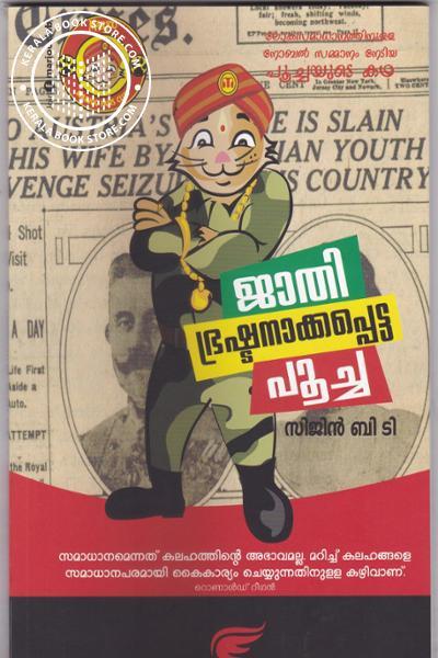 Cover Image of Book ജാതിഭ്രഷ്ടനാക്കപ്പെട്ട പൂച്ച