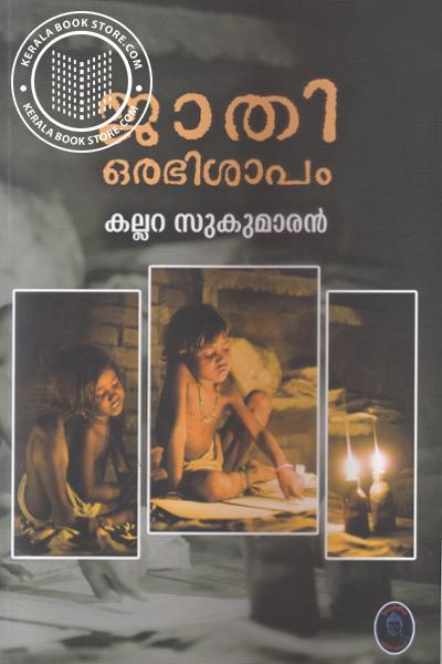 Cover Image of Book Jathi Orabhisapam