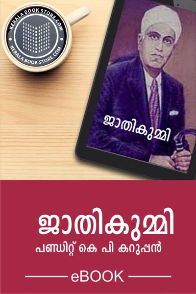 Cover Image of Book Jathikummy