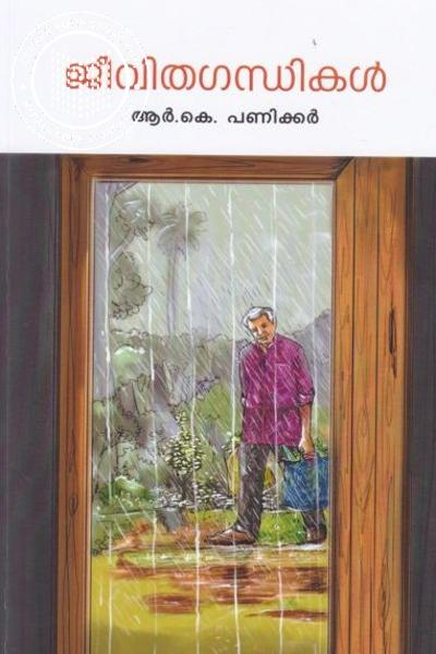 Cover Image of Book Jeevithagandhikal