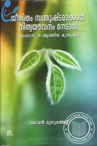 Image of Book Jeevitham Santhushtamakkan Nithyayauvanam Nedan