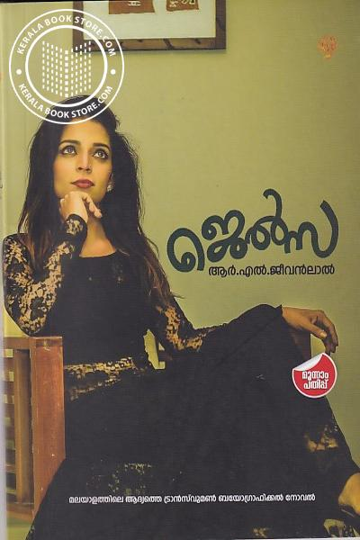 Cover Image of Book ജെല്സ