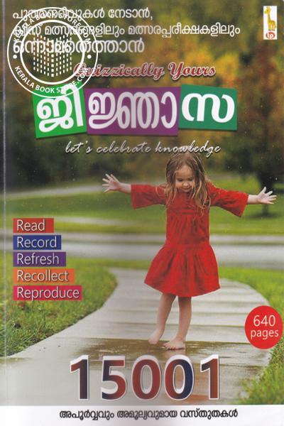 Cover Image of Book ജിജ്ഞാസ