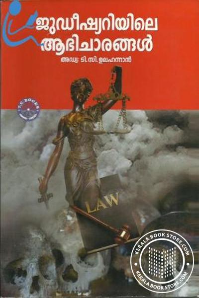 Cover Image of Book ജ്യുഡീഷ്യറിയിലെ അഭിചാരങ്ങള്