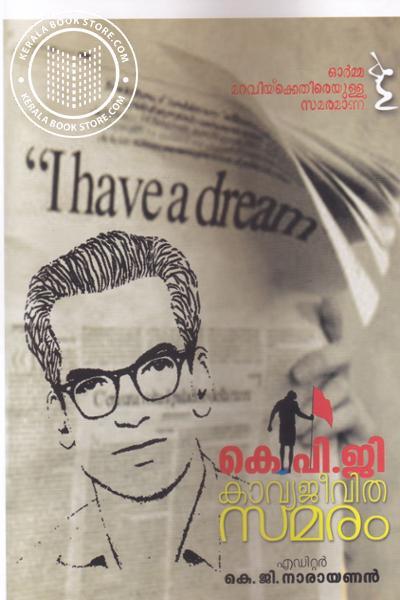 Cover Image of Book കെ പി ജി കാവ്യ ജീവിത സമരം