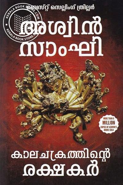 Cover Image of Book Kaalachakrathinte Rakshakar