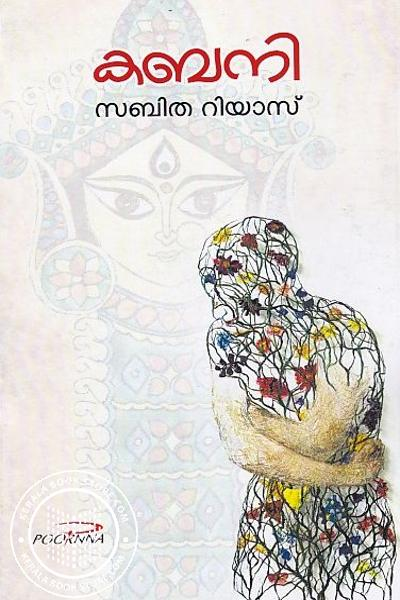 Cover Image of Book കബനി